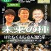 東京 凡努(ボンド)塾3期生