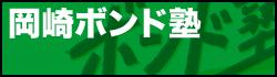 banner_okazaki