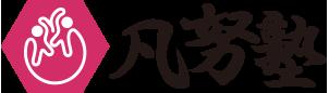 営業しない営業塾【 凡努塾(ボンド塾)】
