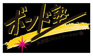 logo_bondjyuku